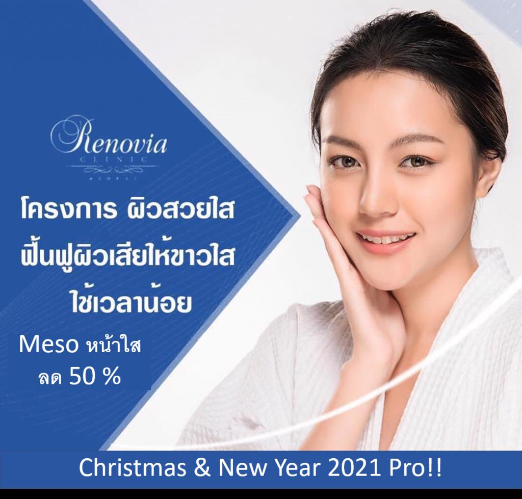 Promotion 2021 Meso Vite